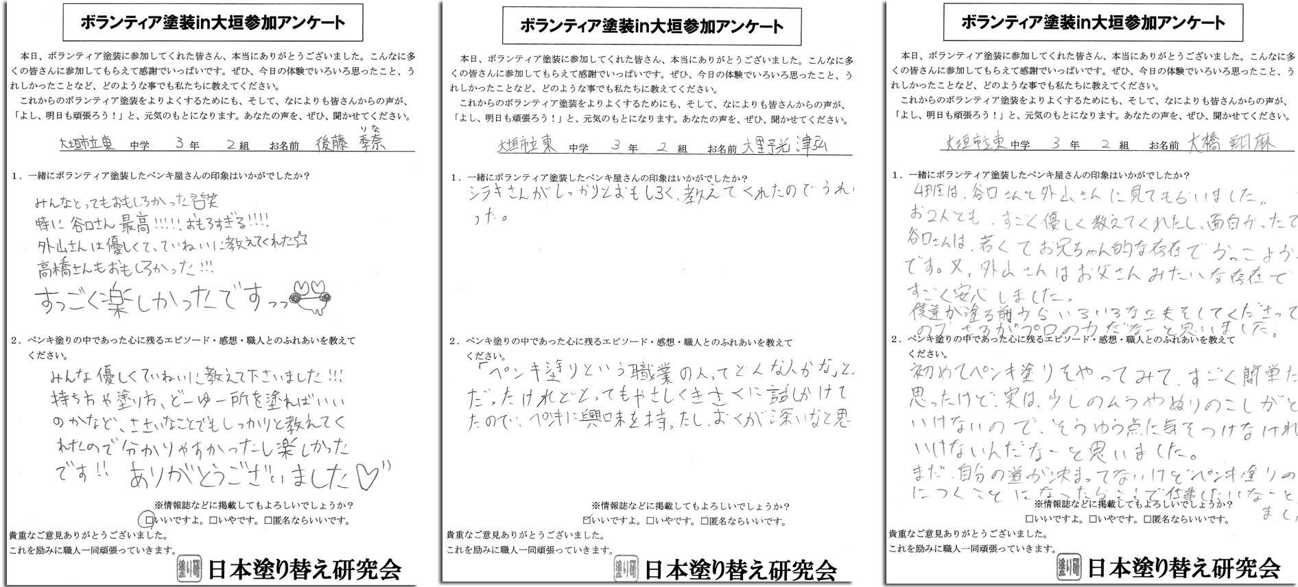 2010/10/16【10月例会】