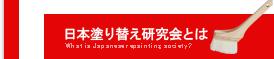 日本塗り替え研究会とは 外壁塗装 屋根塗装
